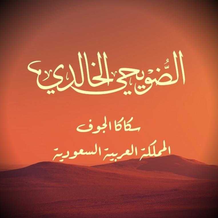 Shafaq Aldhuwaihi Alkhaldi - Aljouf