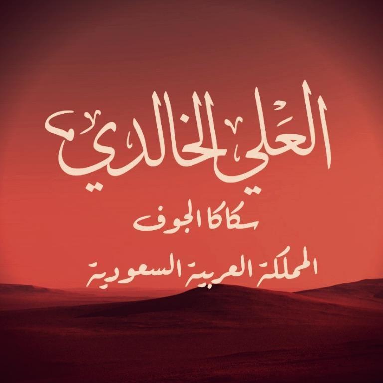 Meflh Alali Alkhaldi - Aljouf